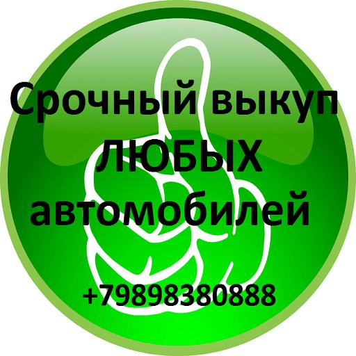 Срочный выкуп любых автомобилей +7989-838-0-888