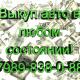 Срочный выкуп авто в Славянске-на-кубани