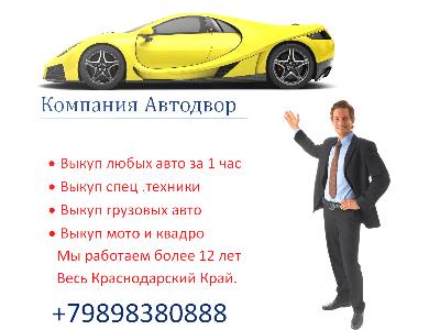 Купим ваш авто или земельный участок за час