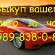 Срочный выкуп авто ВАЗ +7989-838-0-888