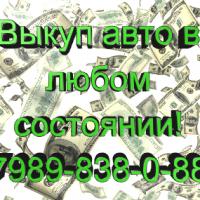 Срочный выкуп битых и целых авто в городах: Анапа,Новороссийск,Геленджик,Темрюк +7989-838-0-888