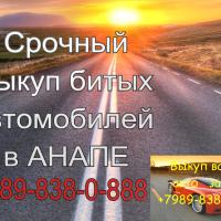 Срочный выкуп автомобилей в Анапе и Анапском районе