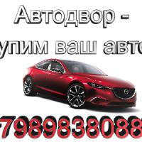Мы готовы предложить выкуп авто с выездом к клиенту, и сделать это по приемлемой цене.