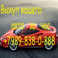 Срочно выкуплю битый автомобиль в Новороссийске-Анапе +7989-838-0-888