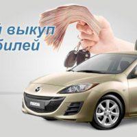 Срочный выкуп битых автомобилей в Новороссийске и Анапе +7989-838-0-888