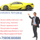 выкупаем автомобили ВАЗ всех марок по номеру +79898380888.