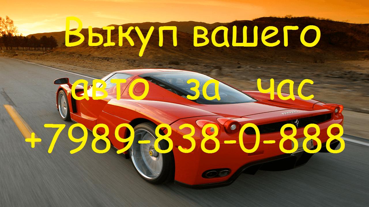 Срочный выкуп авто от автоЧП
