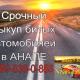 Выкуп автомобилей в Краснодаре,Анапе,Новороссийске
