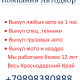 Выкуп автомобилей в Новороссийске