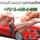 Мы выкупим любой Ваш авто в Краснодаре и Краснодарском Крае