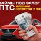 Займ(кредит) под залог ПТС - Краснодар-Новороссийск